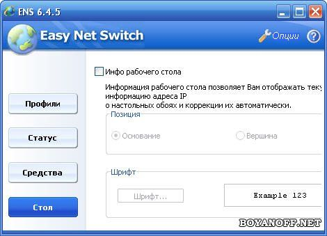 Easy Net Switch 6.5.0